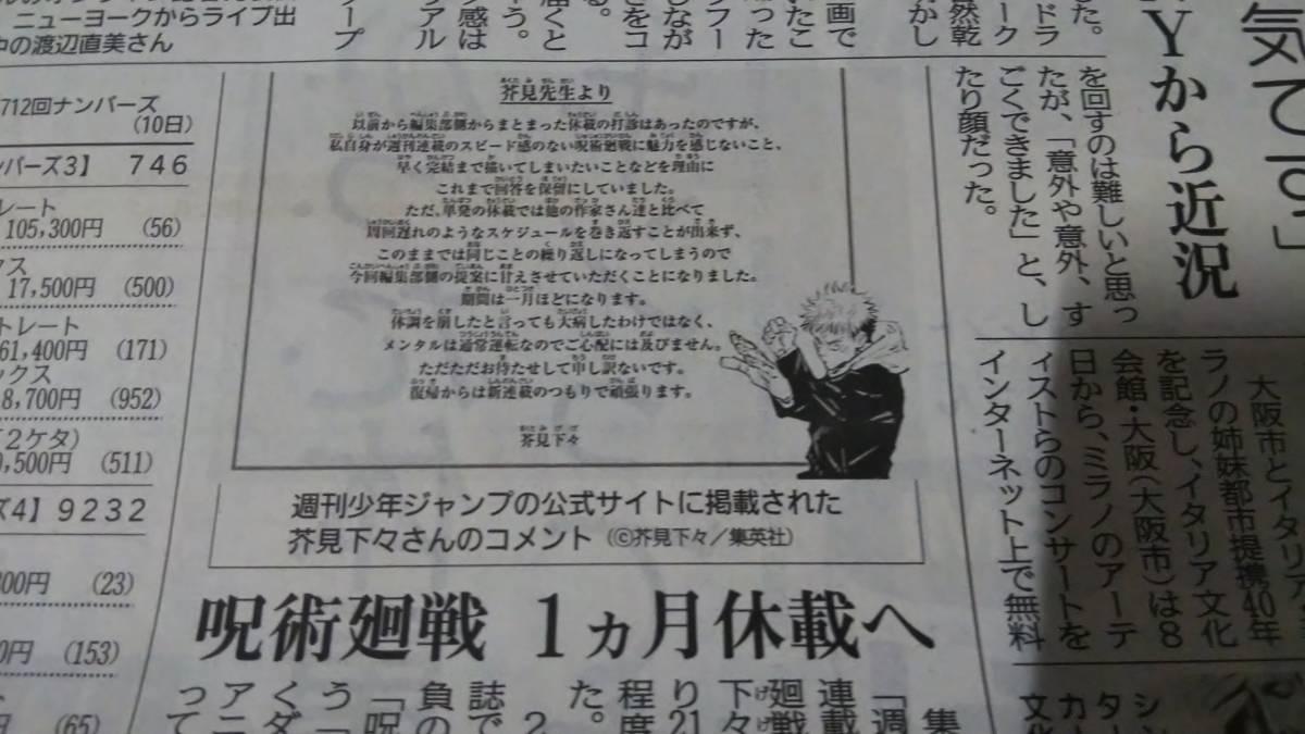 新聞 呪術廻戦 芥見下々 大谷翔平_画像1
