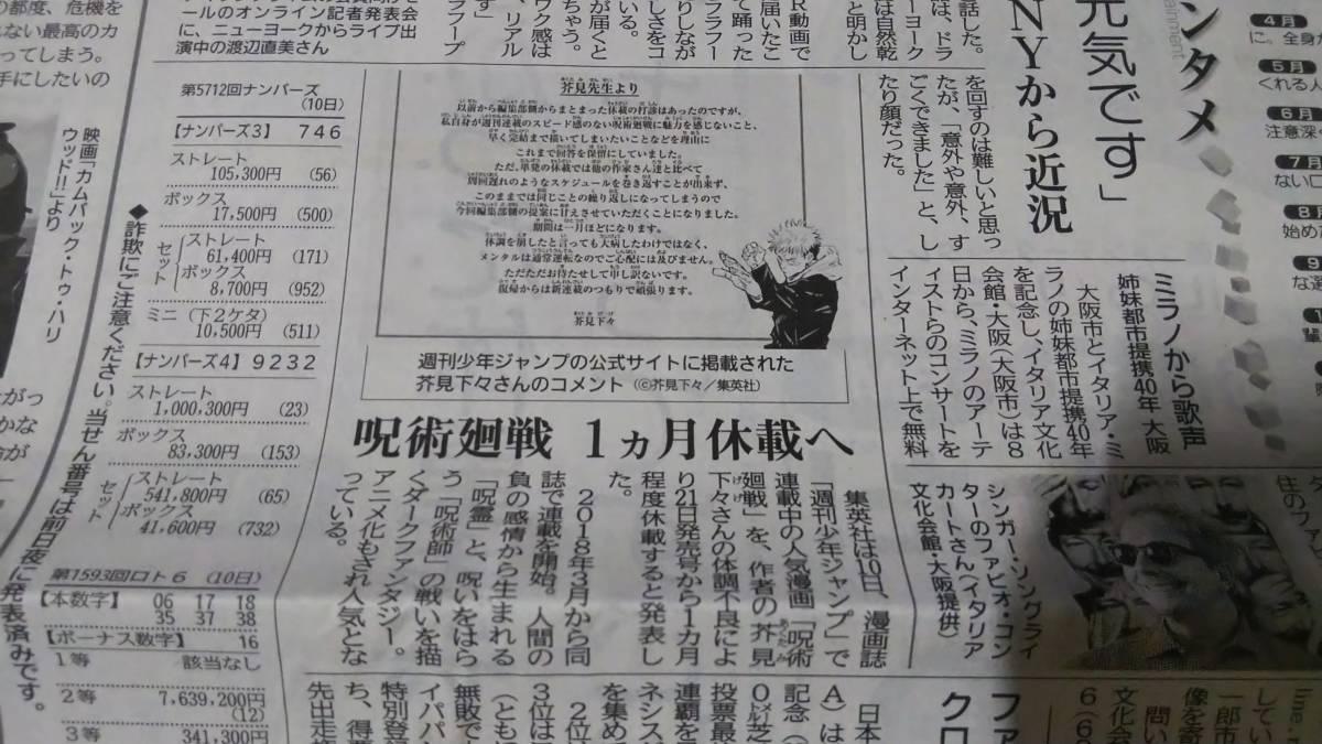 新聞 呪術廻戦 芥見下々 大谷翔平_画像2