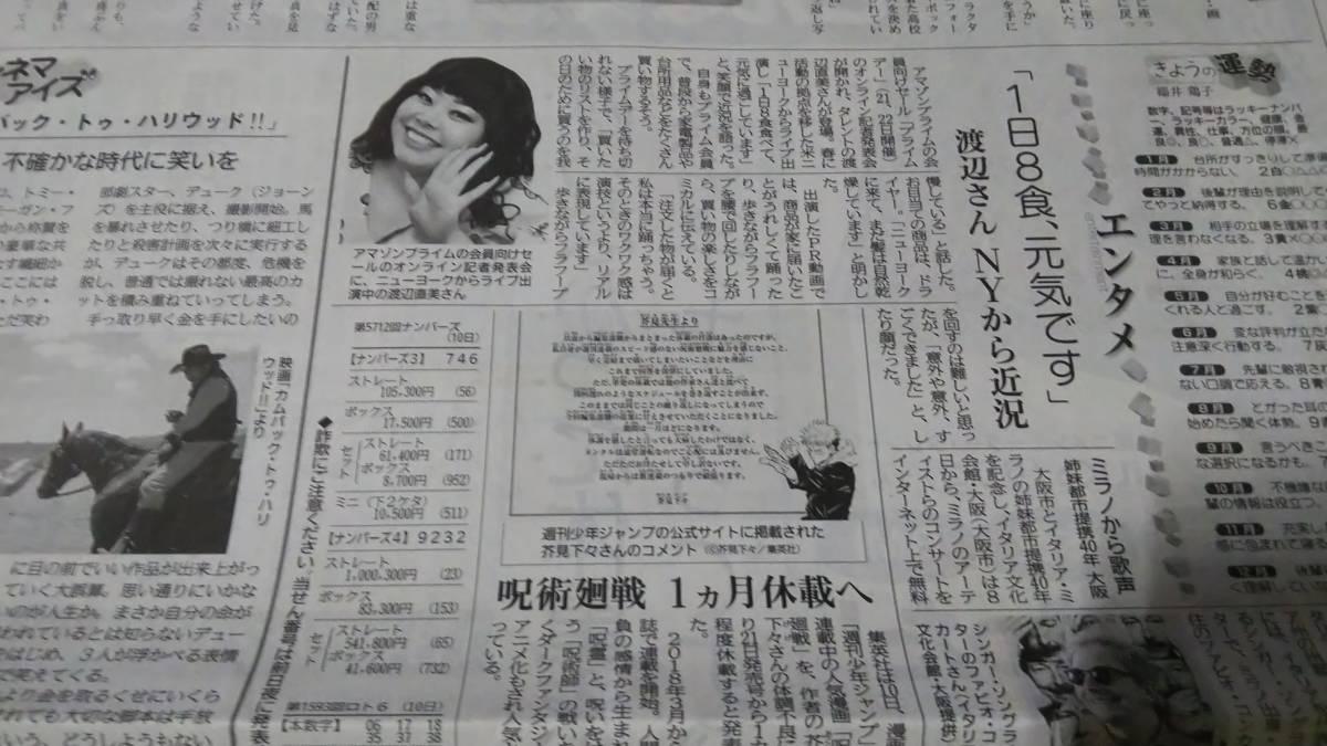 新聞 呪術廻戦 芥見下々 大谷翔平_画像3