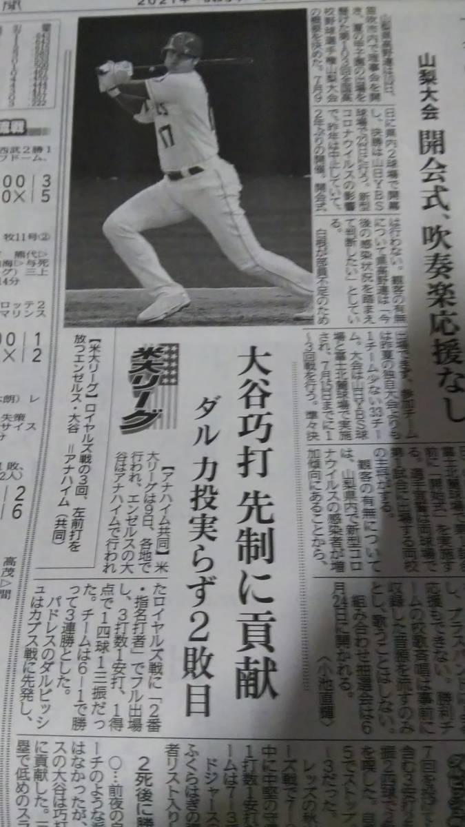 新聞 呪術廻戦 芥見下々 大谷翔平_画像4