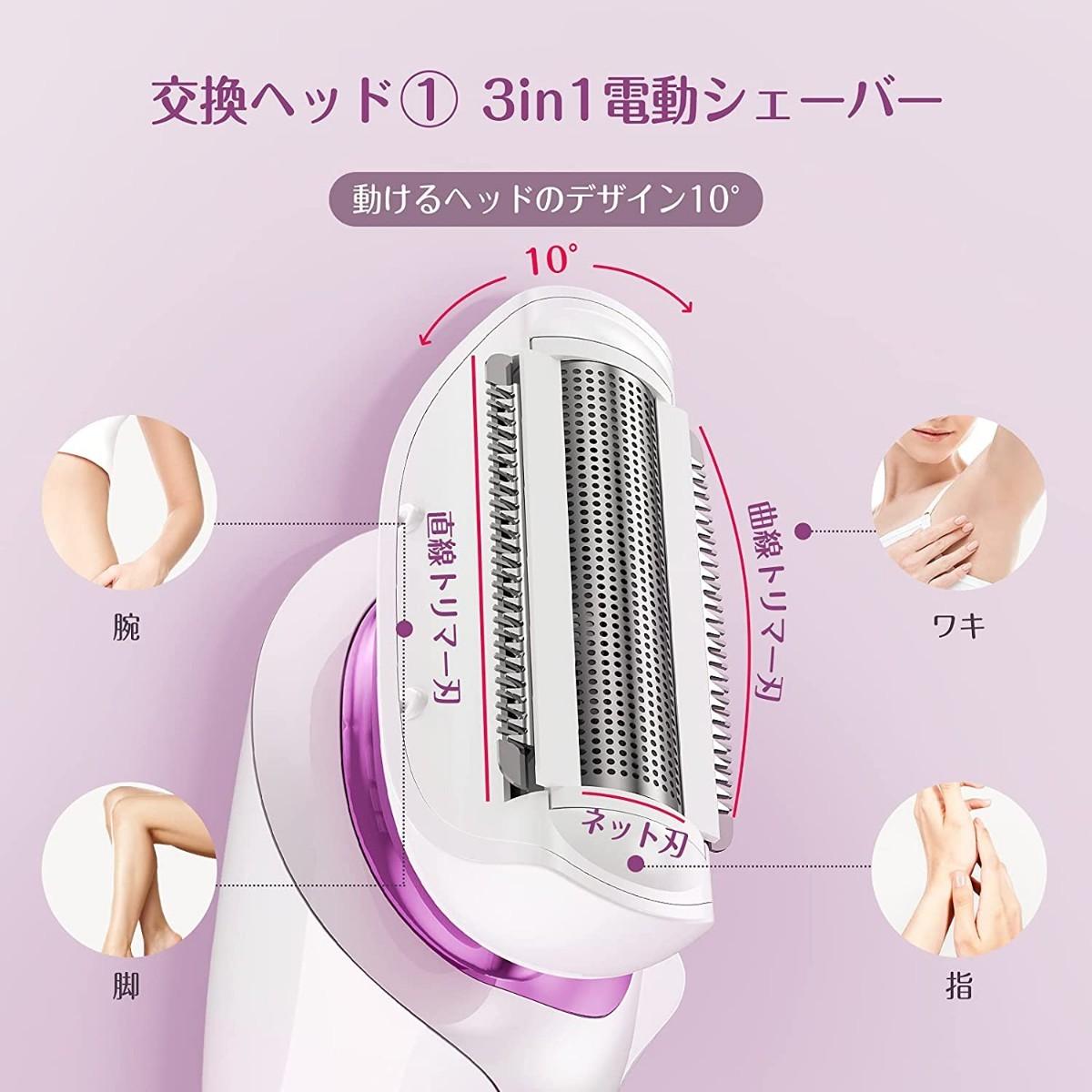 【2021年最新】レディースシェーバー 女性用3in1電動 ムダ毛処理
