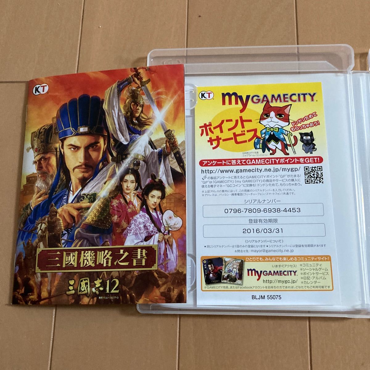 【PS3】 三國志12 [PS3 the Best]