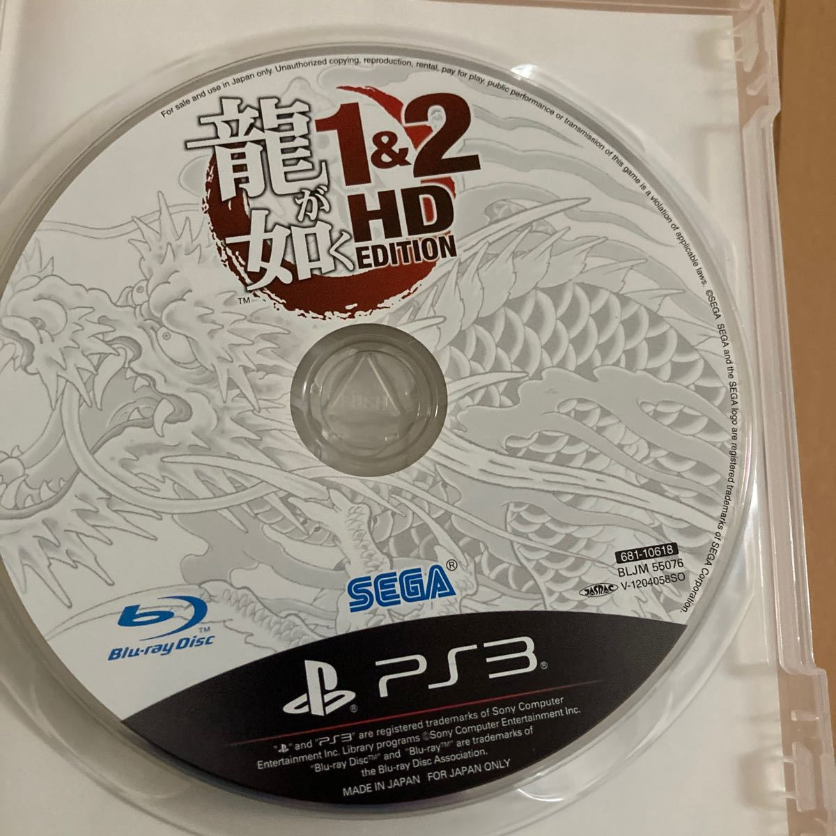 【PS3】 龍が如く 1&2 HD EDITION [PS3 The Best]