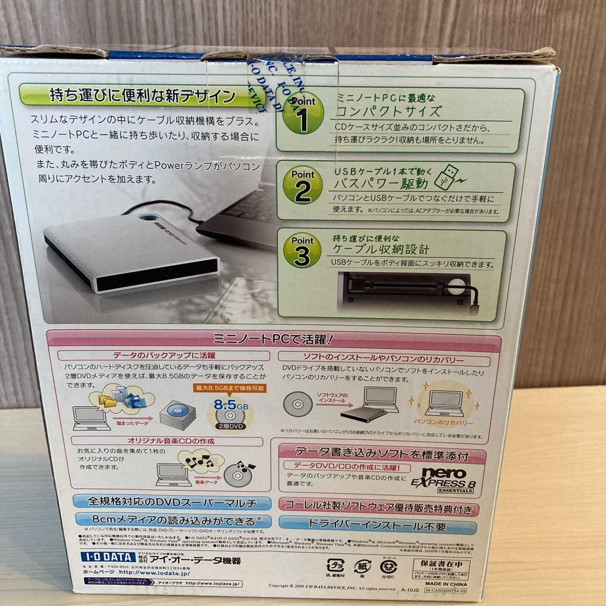 I-O DATA ミニノートPC対応 ポータブルDVDドライブ ホワイトモデル DVRP-U8SLE