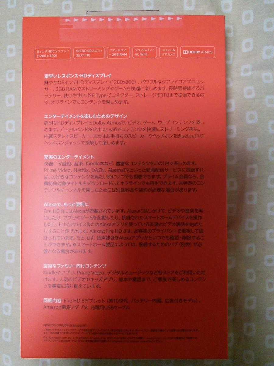 【新品未開封】Amazon Fire HD8 第10世代 32GB ブラック_画像2
