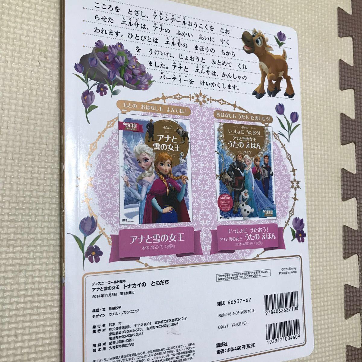 【ハムとっと様専用】アナと雪の女王 トナカイのともだち 他2冊 絵本