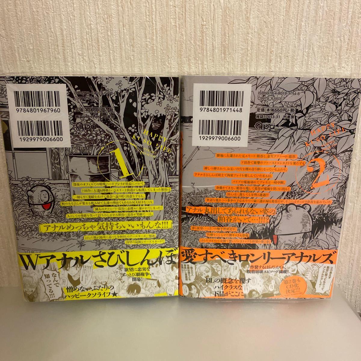 【初版、帯付】ハッピークソライフ1巻+ハッピークソライフ2巻セット/はらだ BLコミックス ドラマCD原作