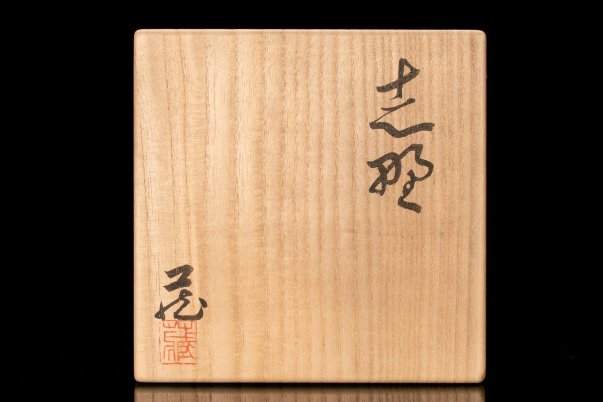 【MG凛】人間国宝『鈴木蔵』 志野茶碗 共箱 共布 本物保証_画像9