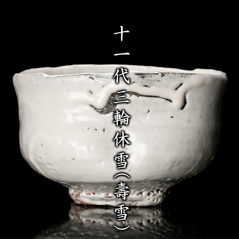 【MG凛】人間国宝『十一代三輪休雪(壽雪)』 白萩茶碗 共箱 仕覆 塗二重箱 本物保証