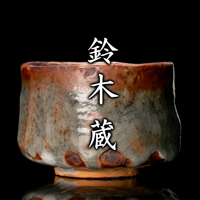 【MG凛】人間国宝『鈴木蔵』 志野茶碗 共箱 共布 本物保証_画像1