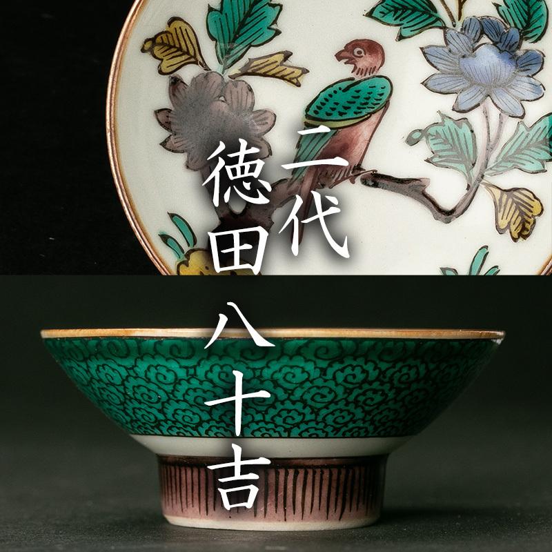 【MG凛】『二代徳田八十吉』 古九谷風酒盃 共箱 栞 本物保証