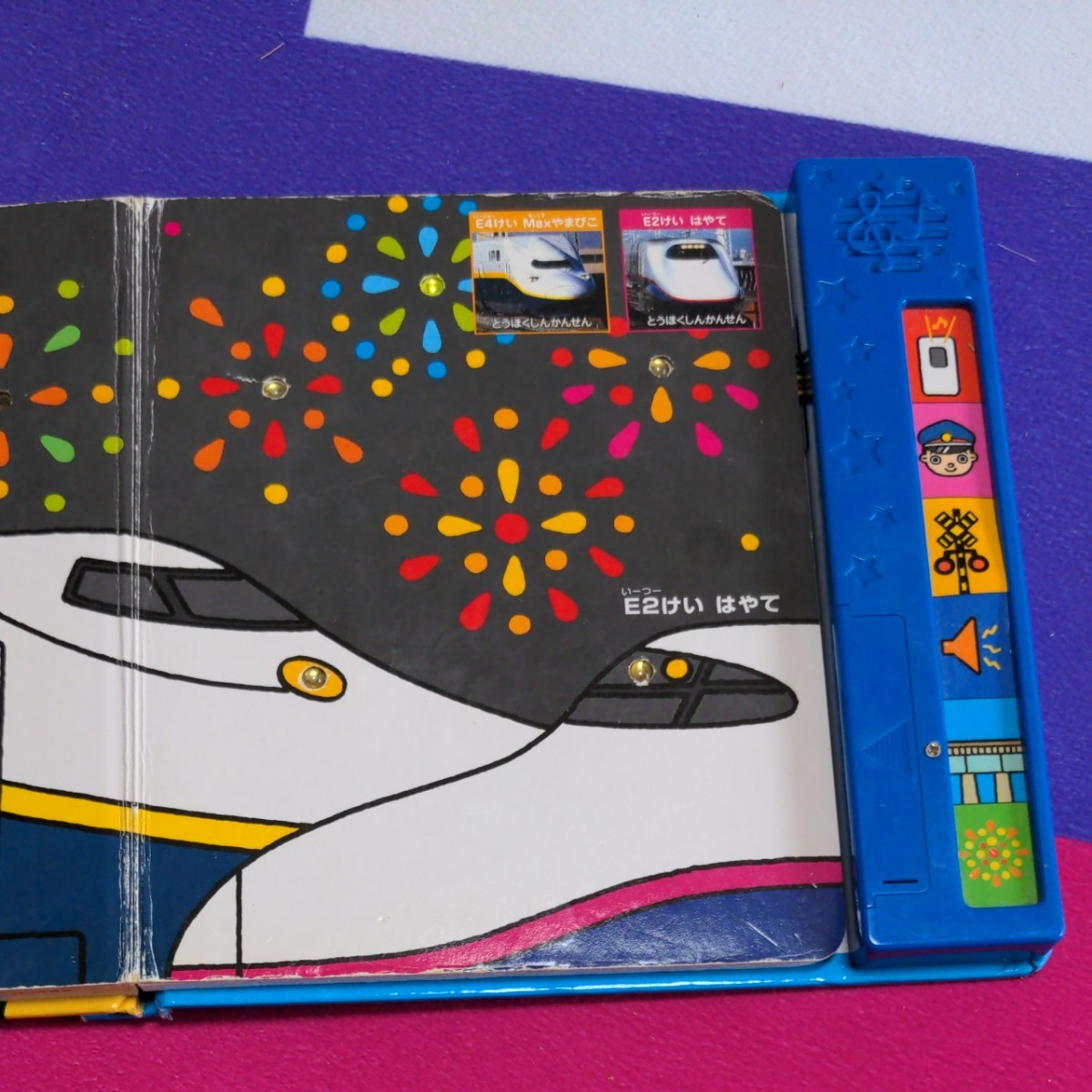 えほん 新幹線 電車 音と光の出る絵本