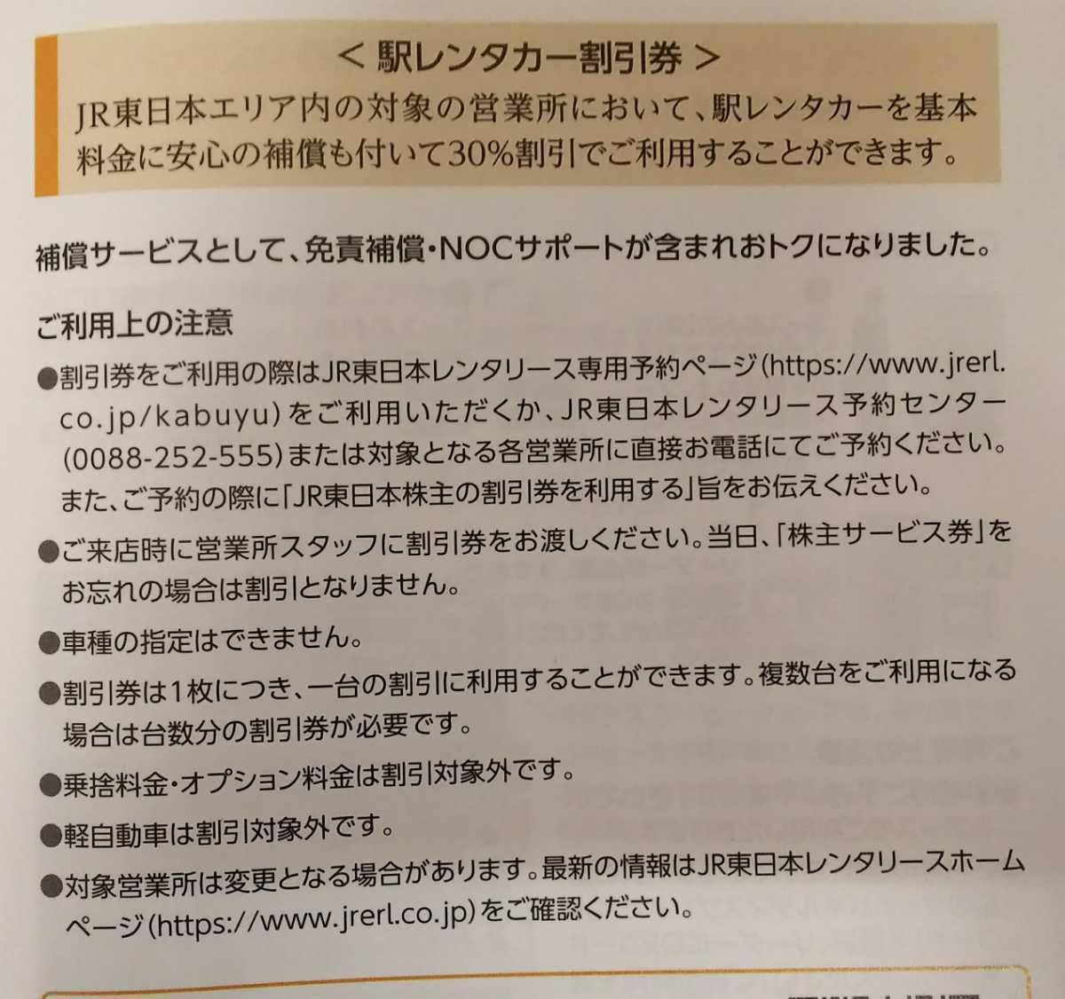JR東日本 株主サービス券 駅レンタカー割引券 1枚 30%割引 有効期限2022年5月31日まで ②*_画像3