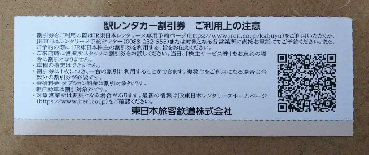 JR東日本 株主サービス券 駅レンタカー割引券 1枚 30%割引 有効期限2022年5月31日まで ②*_画像2