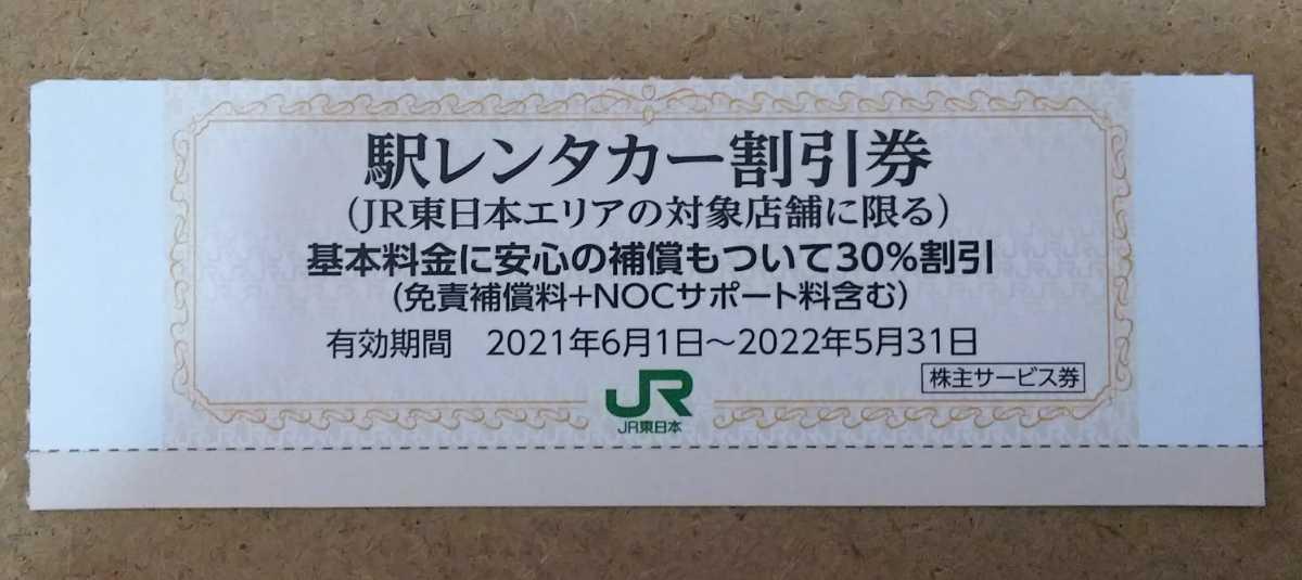 JR東日本 株主サービス券 駅レンタカー割引券 1枚 30%割引 有効期限2022年5月31日まで ②*_画像1
