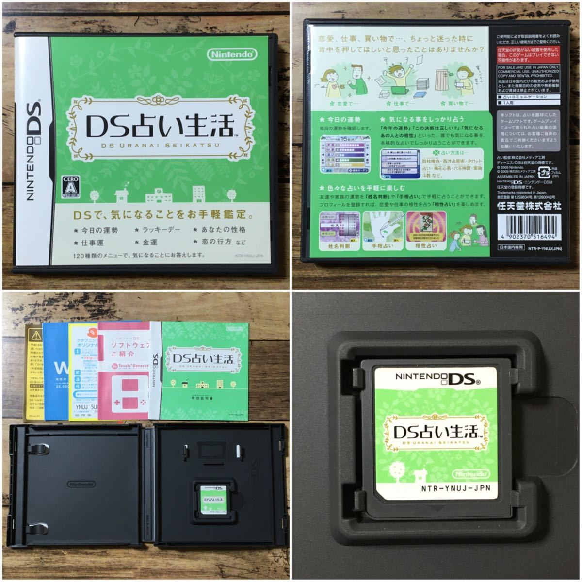 祝土日限定お値下げ☆Nintendo 任天堂 ニンテンドー 3DS 本体 アダプター タッチペン SDカード 占いソフト ケース