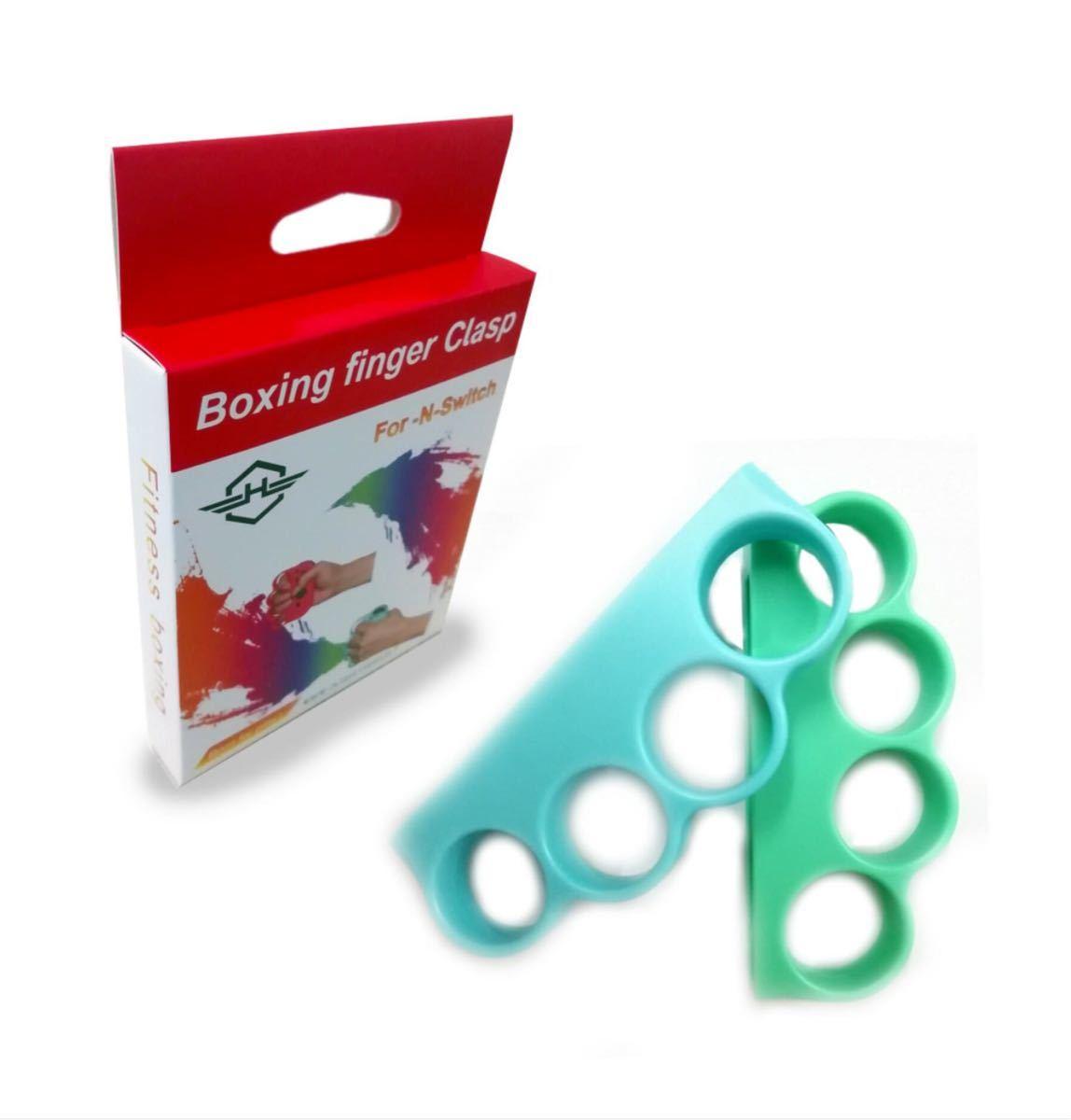 フィットボクシング コントローラーグリップ Switch ジョイコン 青と緑