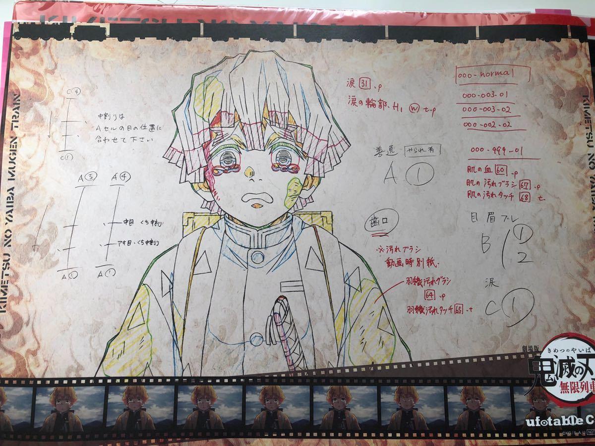 鬼滅の刃 ufotable cafe カフェ 無限列車 煉獄杏寿郎 ランチョンマット