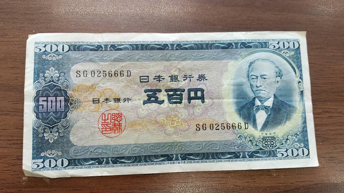 岩倉具視 旧 五百円札 500円 SG025666D 旧紙幣 旧札 古銭 日本銀行券 年代物 同梱可 1_画像1