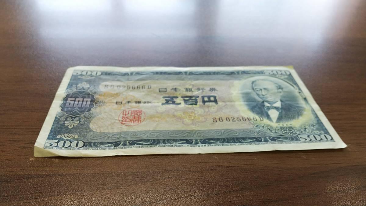 岩倉具視 旧 五百円札 500円 SG025666D 旧紙幣 旧札 古銭 日本銀行券 年代物 同梱可 1_画像2