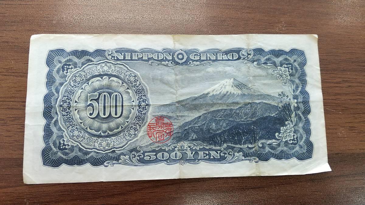 岩倉具視 旧 五百円札 500円 SG025666D 旧紙幣 旧札 古銭 日本銀行券 年代物 同梱可 1_画像3
