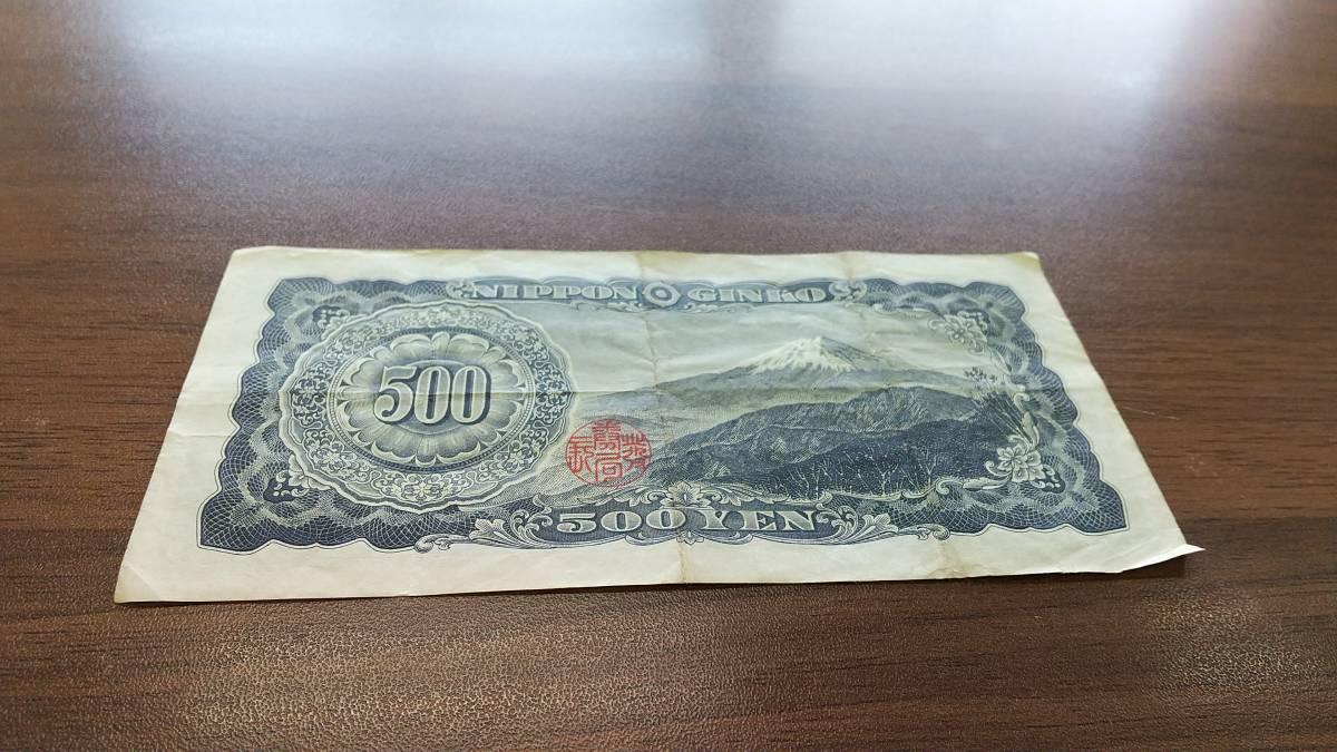 岩倉具視 旧 五百円札 500円 SG025666D 旧紙幣 旧札 古銭 日本銀行券 年代物 同梱可 1_画像4
