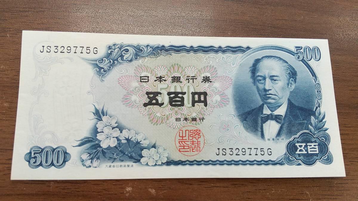 岩倉具視 旧 五百円札 JS329775G 500円 旧紙幣 旧札 古銭 日本銀行券 年代物 同梱可 1_画像1