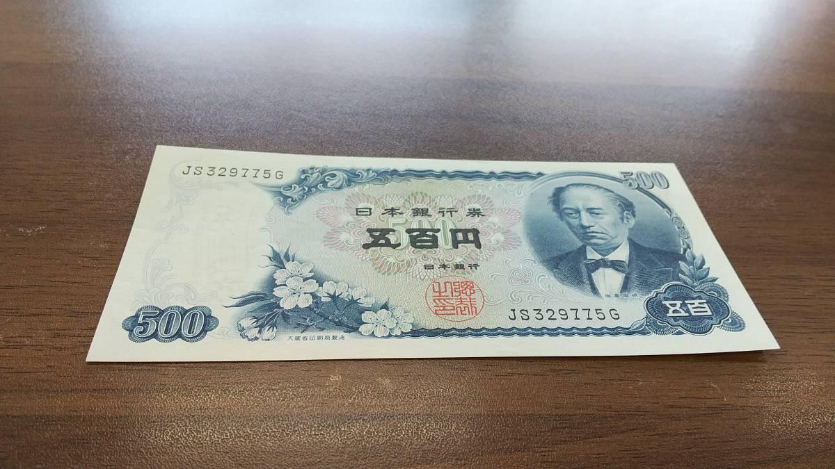 岩倉具視 旧 五百円札 JS329775G 500円 旧紙幣 旧札 古銭 日本銀行券 年代物 同梱可 1_画像2
