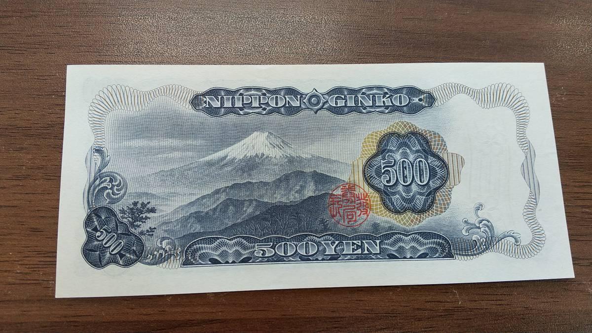 岩倉具視 旧 五百円札 JS329775G 500円 旧紙幣 旧札 古銭 日本銀行券 年代物 同梱可 1_画像3