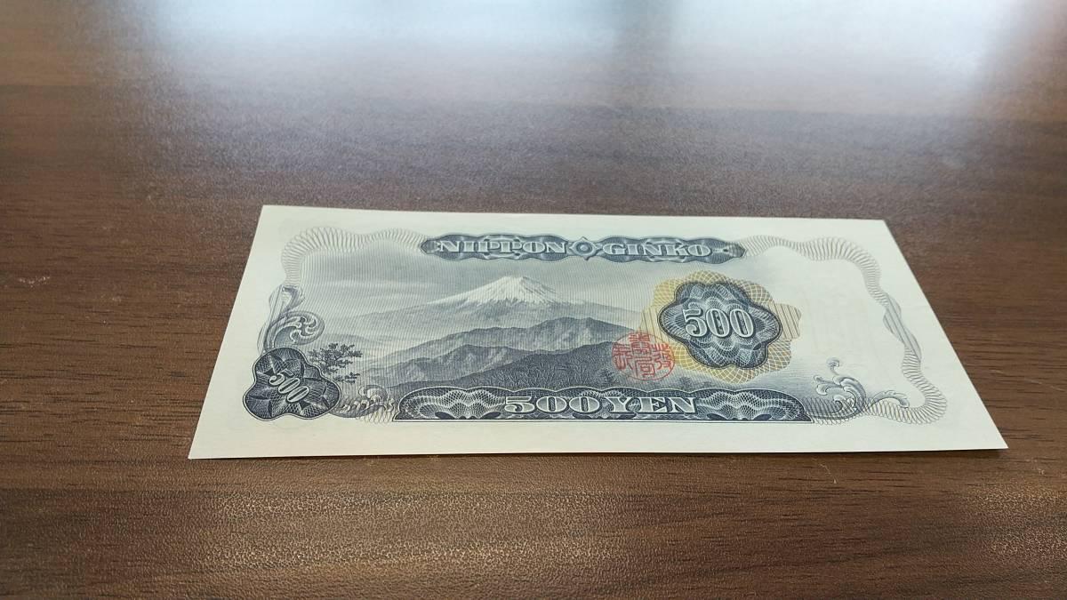 岩倉具視 旧 五百円札 JS329775G 500円 旧紙幣 旧札 古銭 日本銀行券 年代物 同梱可 1_画像4