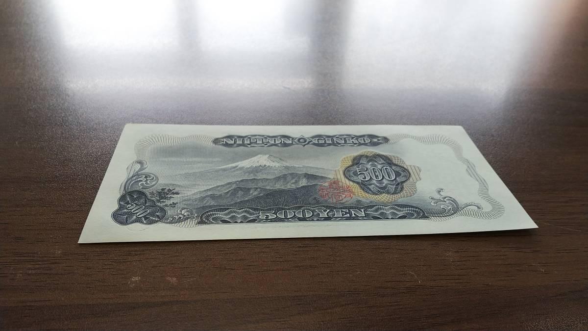 岩倉具視 旧 五百円札 WS745521A(他に連番あり) 500円 旧紙幣 旧札 古銭 日本銀行券 年代物 美品 同梱可③_画像4