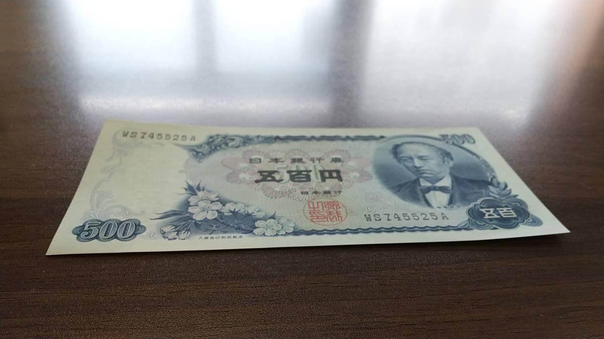 岩倉具視 旧 五百円札 WS745525A(他に連番あり) 500円 旧紙幣 旧札 古銭 日本銀行券 年代物 美品 同梱可1_画像2