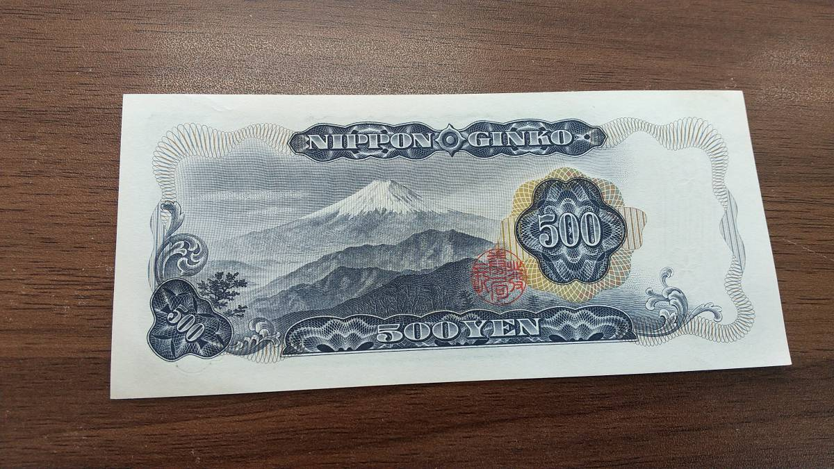 岩倉具視 旧 五百円札 WS745525A(他に連番あり) 500円 旧紙幣 旧札 古銭 日本銀行券 年代物 美品 同梱可1_画像3