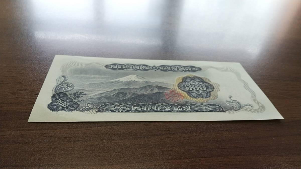 岩倉具視 旧 五百円札 WS745525A(他に連番あり) 500円 旧紙幣 旧札 古銭 日本銀行券 年代物 美品 同梱可1_画像4