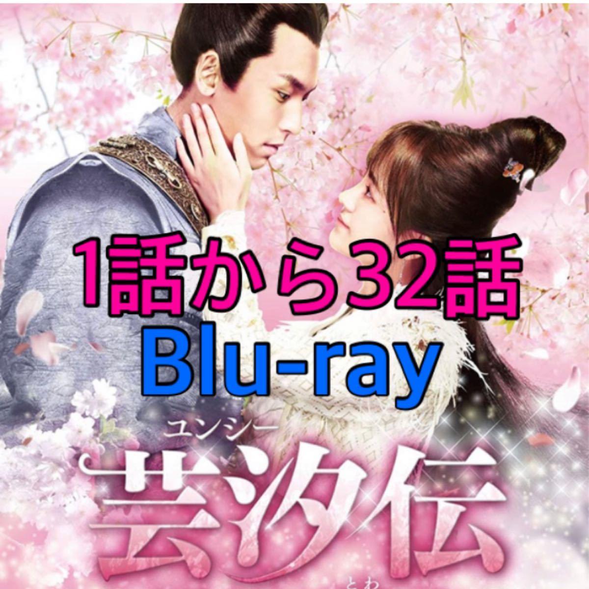 中国ドラマ 芸汐伝 乱世をかける永遠の愛 1話から32話 Blu-ray