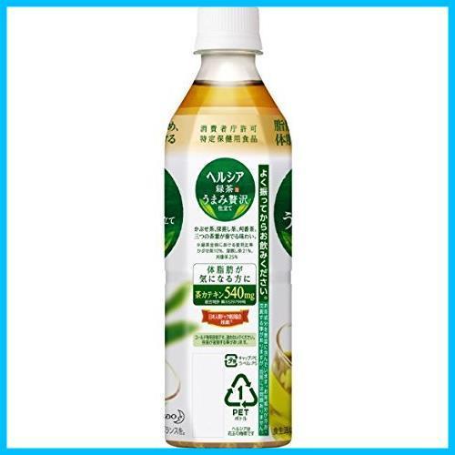 4Fa 新品 500ml× うまみ贅沢仕立て 新品 ヘルシア緑茶 [訳あり(メーカー過剰在庫)] [トクホ]_画像4