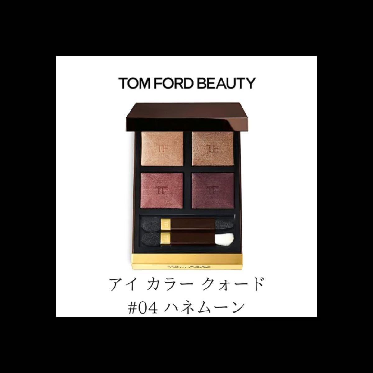 【トム フォード ビューティ アイカラー クォード 4A ハネムーン 10g】購入求む