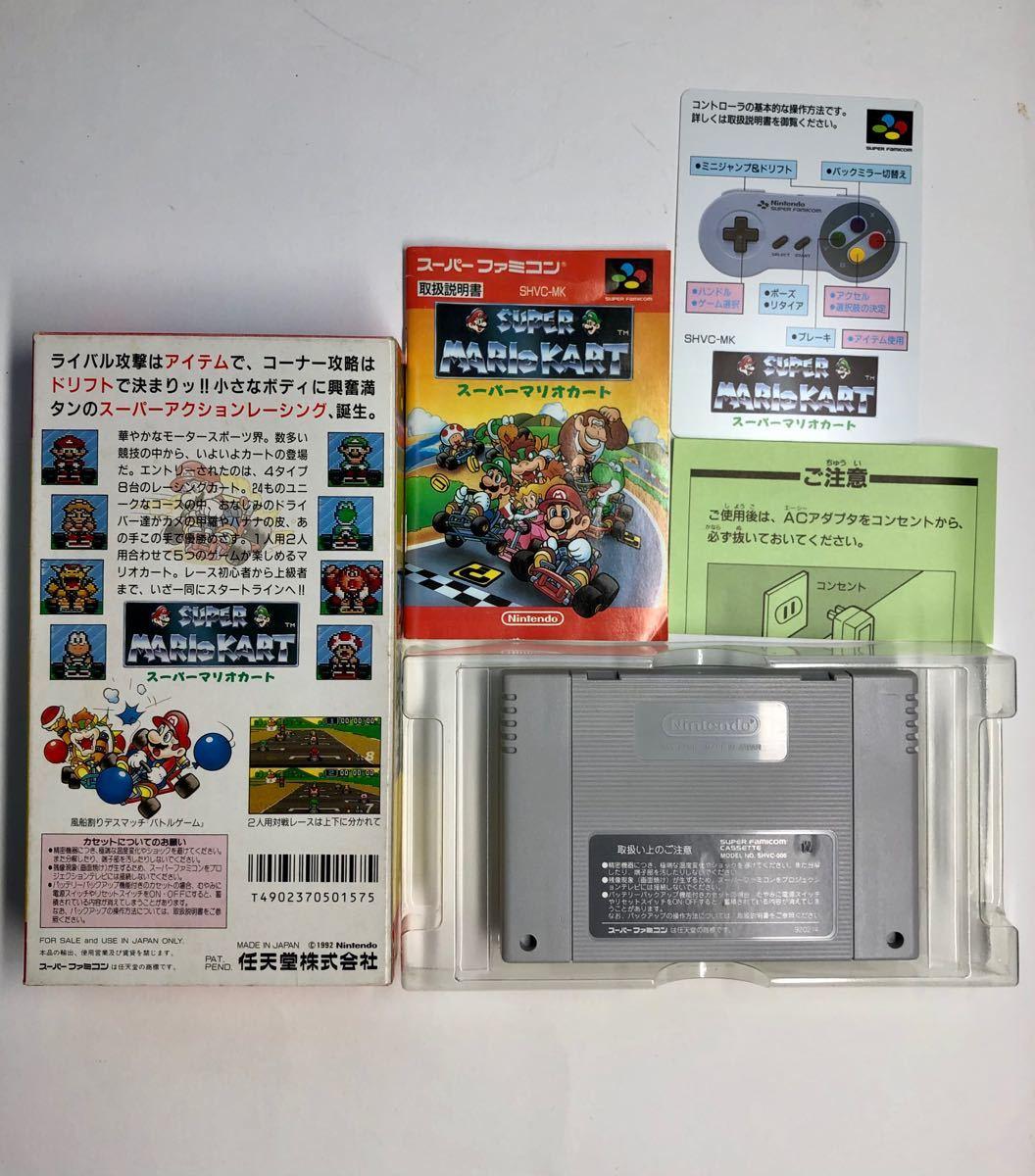 SFC スーパーファミコン スーパーマリオカート