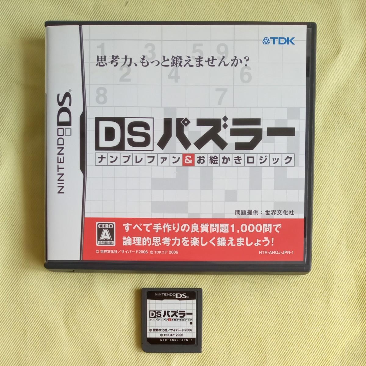 【DSソフト】DSパズラー ナンプレファン&お絵かきロジック ニンテンドーDS