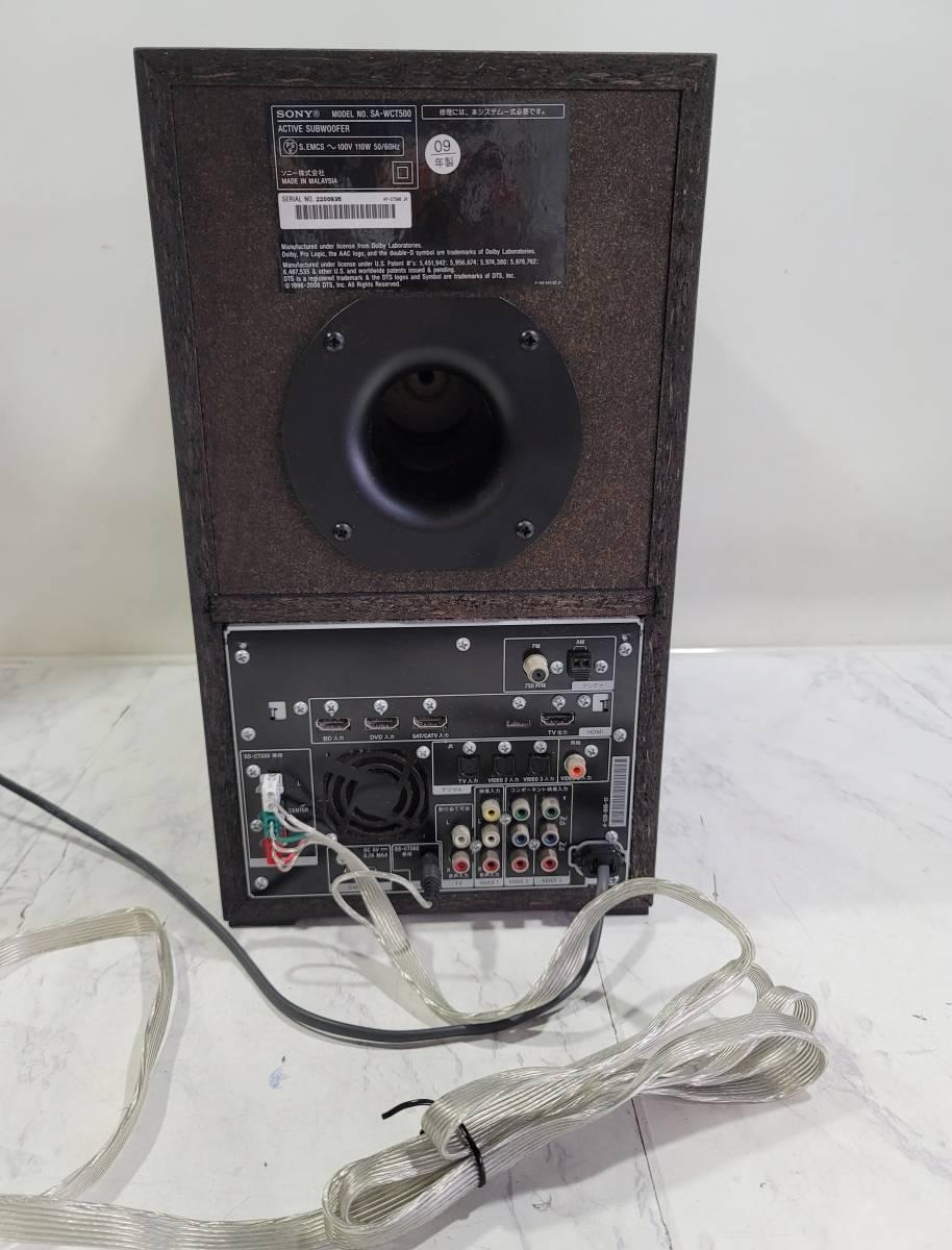 □ SONY ソニー ホームシアターシステム HT-CT500_画像4