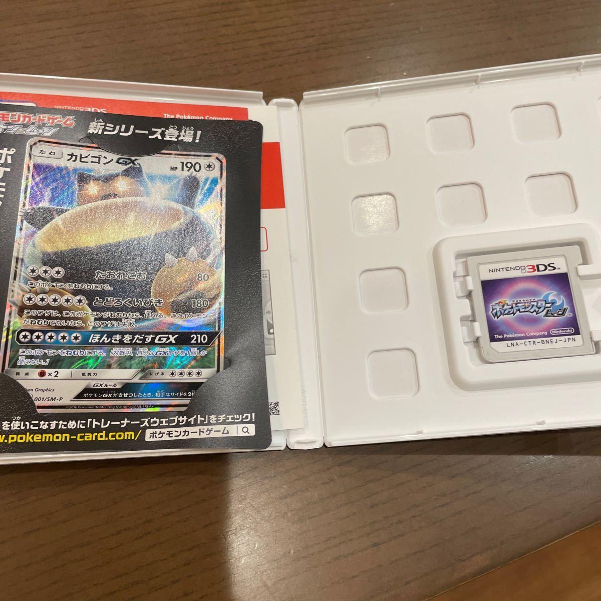 ポケットモンスタームーン ポケモン 3DSソフト 3DS ポケットモンスター 任天堂3DS カビゴンカード付き