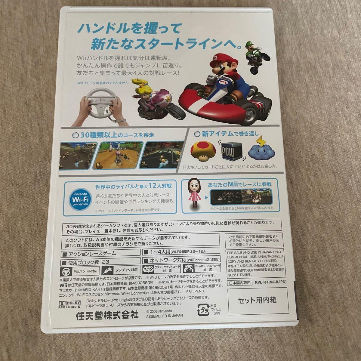 マリオカートWii + ハンドル 3個セット