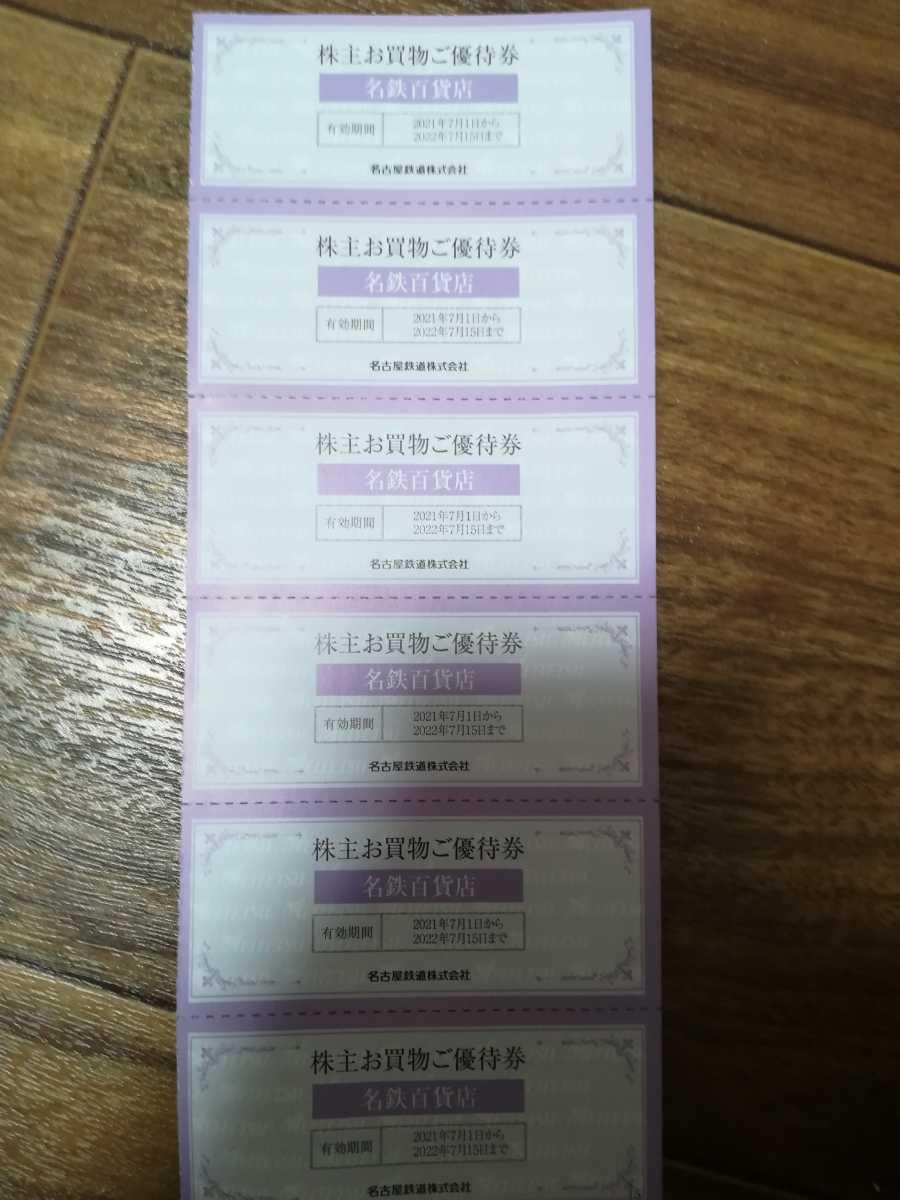 名古屋鉄道 株主優待株主お買物ご優待券 名鉄百貨店本店 6枚_画像1