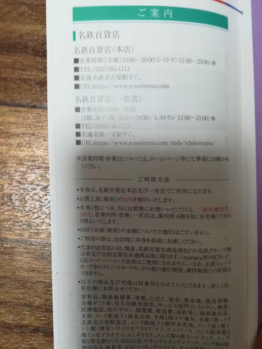 名古屋鉄道 株主優待株主お買物ご優待券 名鉄百貨店本店 6枚_画像2