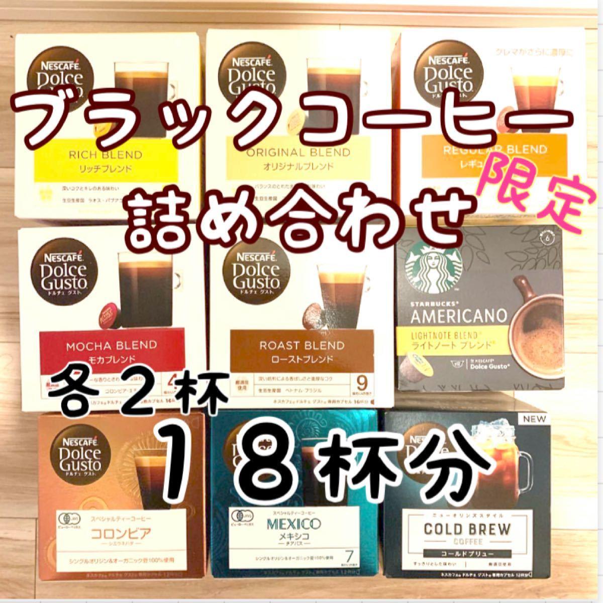 ブラック コーヒー モカ リッチ レギュラー ドルチェグスト カプセル 9種類 スターバックス セット ネスレ アイス ブレンド