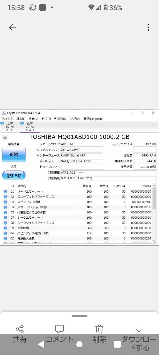 USB3.0外付けポータブルHDD1TB(HDD 東芝製)
