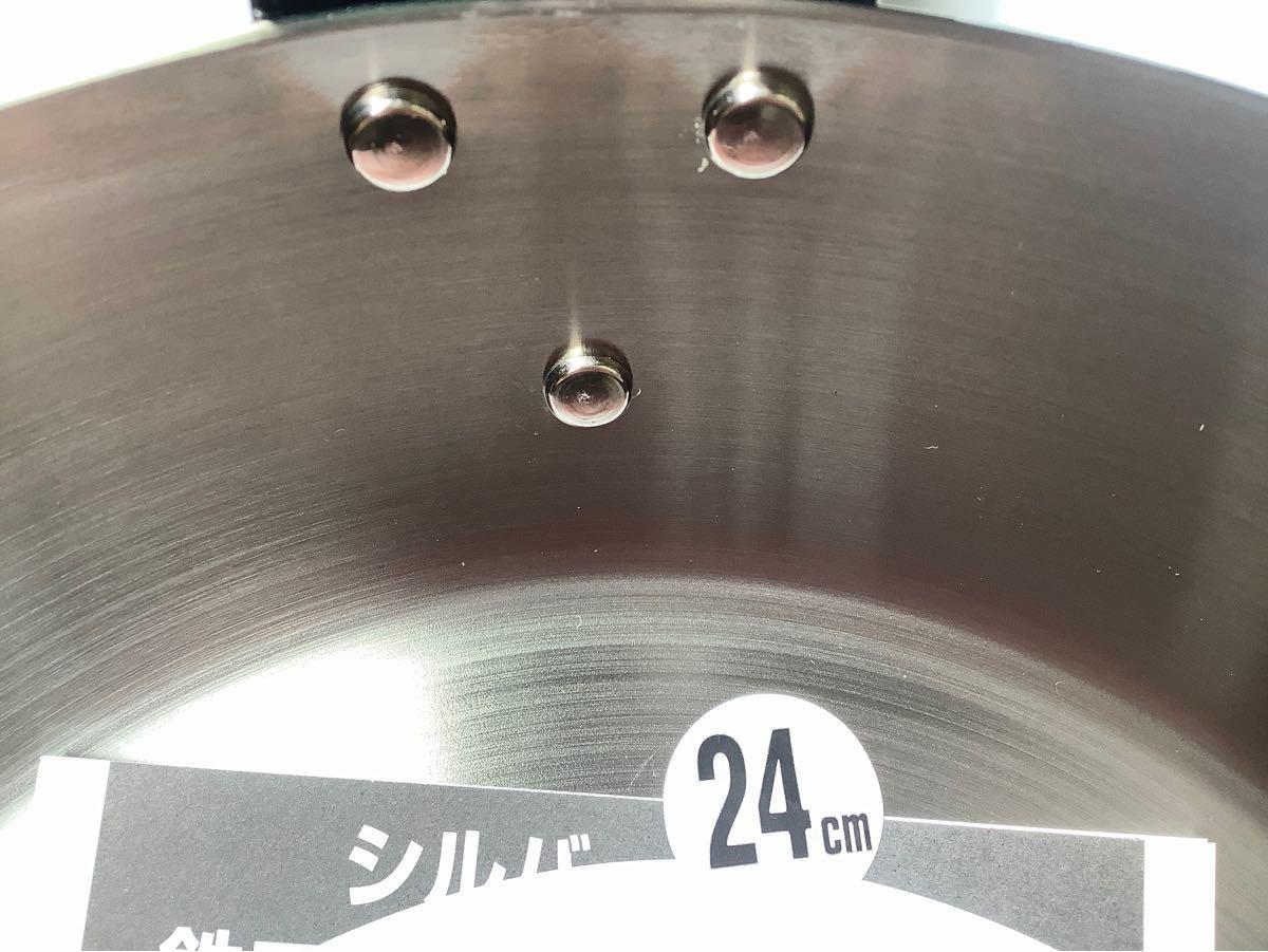 鉄フライパン24センチ IHにも対応 業務用仕様 未使用品 新品