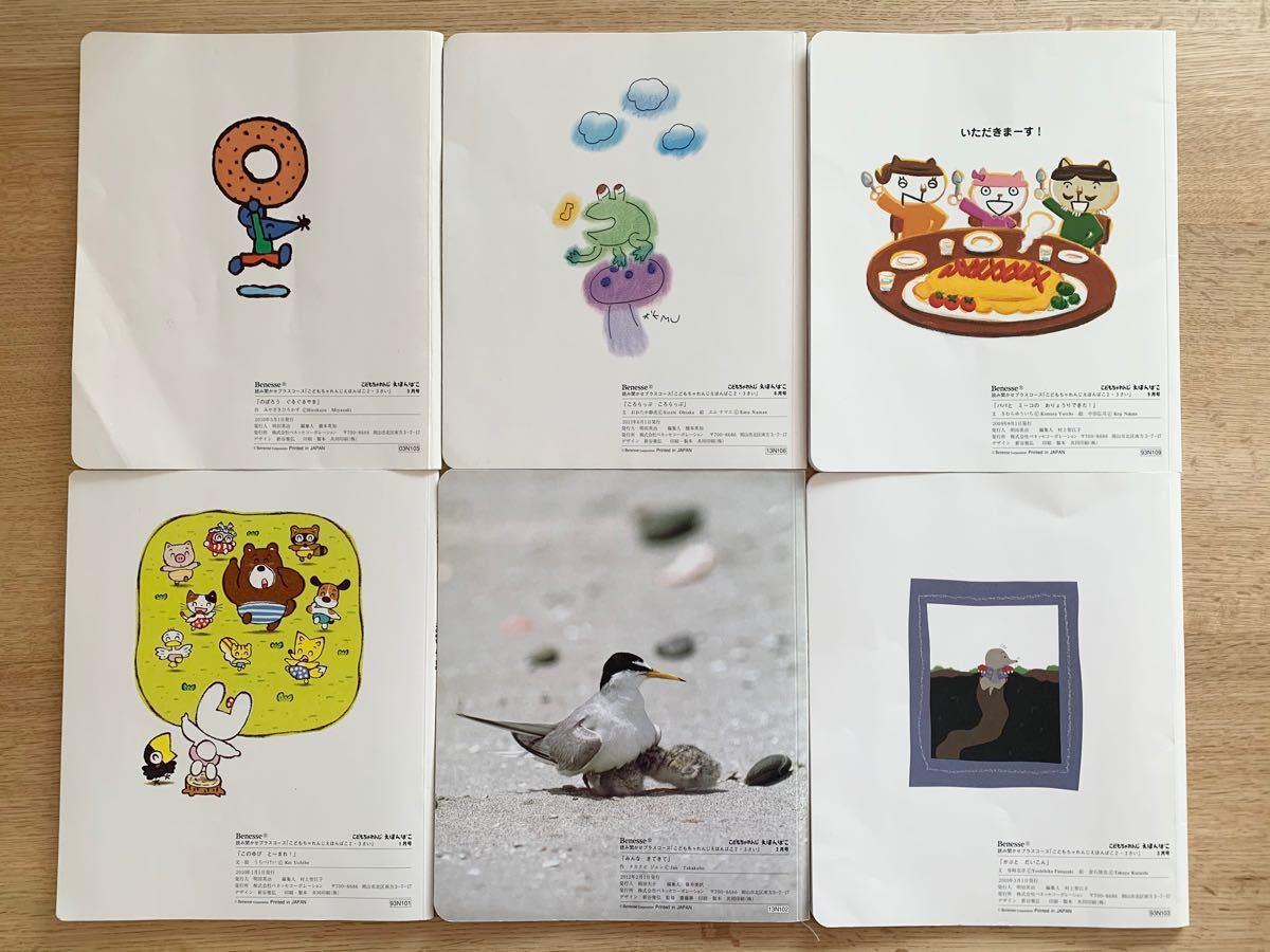 絵本6冊・こどもちゃれんじ・えほんばこ
