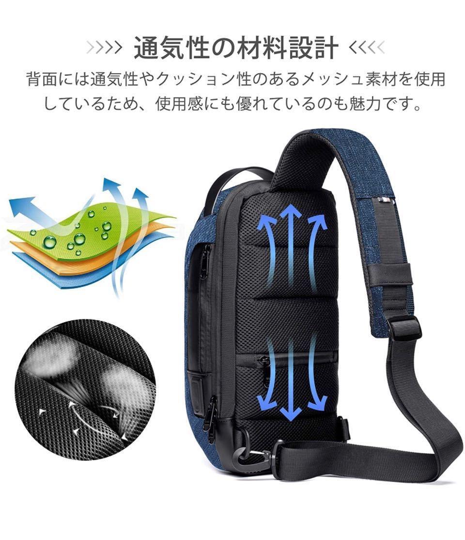 ボディバッグ ショルダーバッグ 斜めがけカバン ワンショルダーバッグ メンズ 大容量 防水 USBポート付き 撥水加 軽量 盗難防止 ブルー
