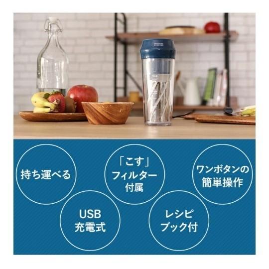 ポータブルマルチブレンダー ホワイト USB 充電式 レシピ付き スムージー 離乳食 時短